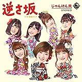 逆さ坂♪AKB48(じゃんけん民)
