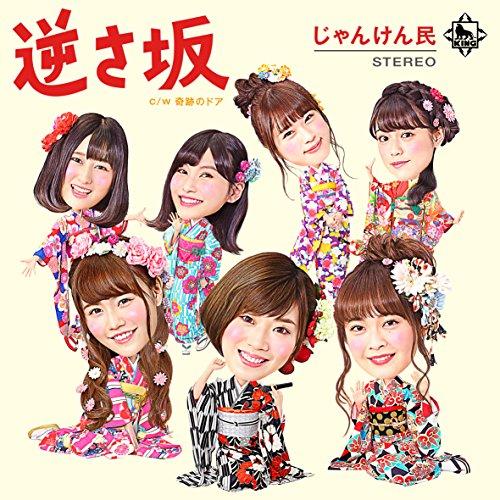 AKB48じゃんけんユニットシングル「逆さ坂」