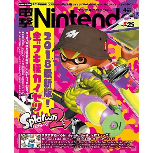 電撃Nintendo 2018年4月号