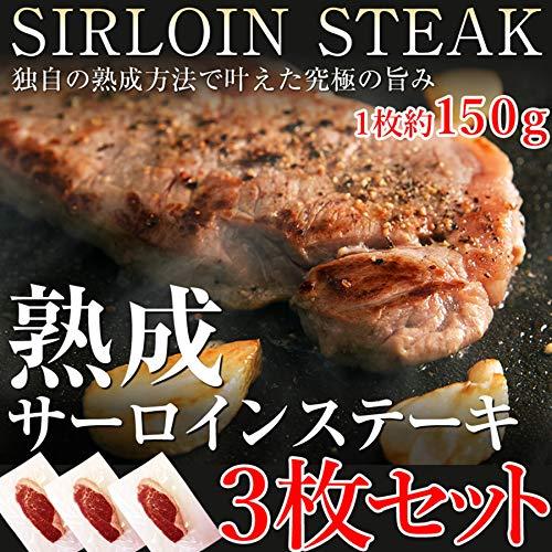 熟成サーロインステーキ約450g (約150g×3) 冷凍 枝豆1kgセット