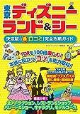 東京ディズニー ランド&シー 決定版「○得口コミ」完全攻略ガイド