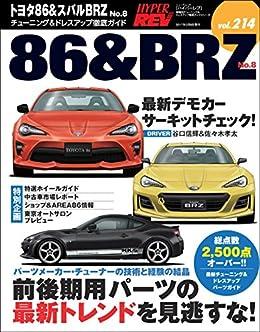[三栄書房]のハイパーレブ Vol.214 トヨタ86&BRZ No.8