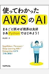 使ってわかったAWSのAI ~まるごと試せば視界は良好 さあPythonではじめよう! Kindle版