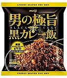 【冷凍】 明治 男の極旨 黒カレー飯 X9袋