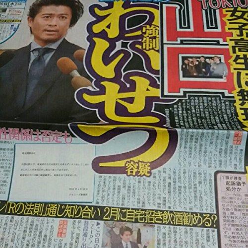 TOKIO山口達也・強制わいせつ容疑で書類送検・4/26付スポーツ新聞6紙セット