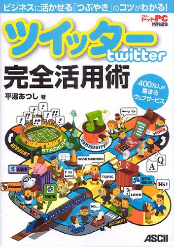 ビジネスに活かせる「つぶやき」のコツがわかる! ツイッター Twitter 完全活用術 400万人が集まるウェブサービス