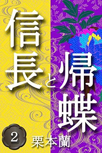信長と帰蝶 2