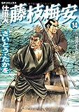 仕掛人藤枝梅安 14 (SPコミックス)