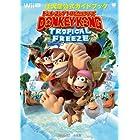 ドンキーコング トロピカルフリーズ: 任天堂公式ガイドブック (ワンダーライフスペシャル Wii U任天堂公式ガイドブック)
