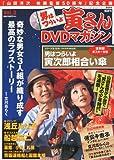 男はつらいよ 寅さんDVDマガジン VOL.3 2011年 2/15号 [雑誌]