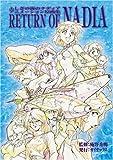 ふしぎの海のナディア アニメーション原画集 RETURN OF NADIA (ガイナックス アニメーション原画集・画コンテ集シリーズ)