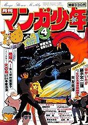 月刊 マンガ少年 1980年4月号