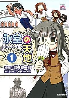 [磨伸 映一郎, TYPE-MOON]の氷室の天地 Fate/school life: 1 (4コマKINGSぱれっとコミックス)