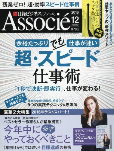 日経ビジネスアソシエ2016年12月号の詳細を見る