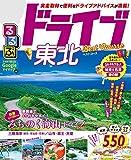 るるぶドライブ東北ベストコース(2020年版) (るるぶ情報版(ドライブ))