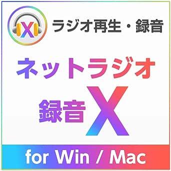 ネットラジオ録音 X for Win / Mac (macOS 10.15対応)|ダウンロード版