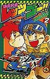 爆走兄弟レッツ&ゴー!!(2) (てんとう虫コミックス)