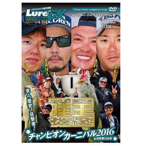ルアーマガジン・ザ・ムービー・DX vol.24 陸王2016チャンピオンカーニバル [DVD]