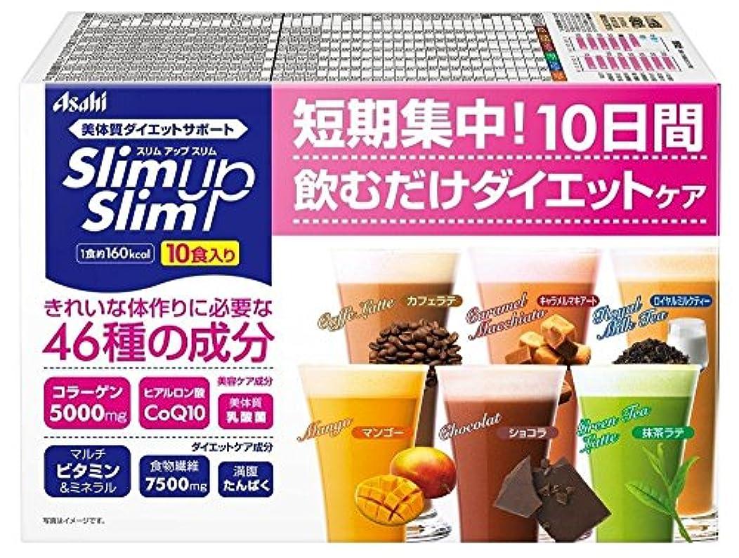 タイヤテクスチャー排気アサヒグループ食品 スリムアップスリムシェイク 10食