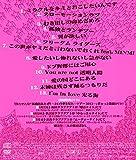 終わらないミラクルの予感アルバム(初回限定盤) 画像