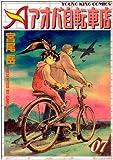 アオバ自転車店 07 (ヤングキングコミックス)