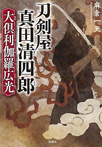 刀剣屋真田清四郎 大倶利伽羅広光 (宝島社文庫 「この時代小説がすごい!」シリーズ)