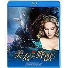美女と野獣 [Blu-ray]
