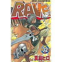 RAVE(32) (週刊少年マガジンコミックス)