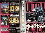 ウルトラセブン Vol.9 [VHS]