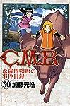 C.M.B.森羅博物館の事件目録(30) (講談社コミックス月刊マガジン)