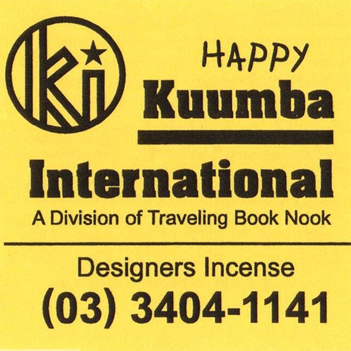 知るもし言語(クンバ) KUUMBA『incense』(HAPPY) (Mini size)