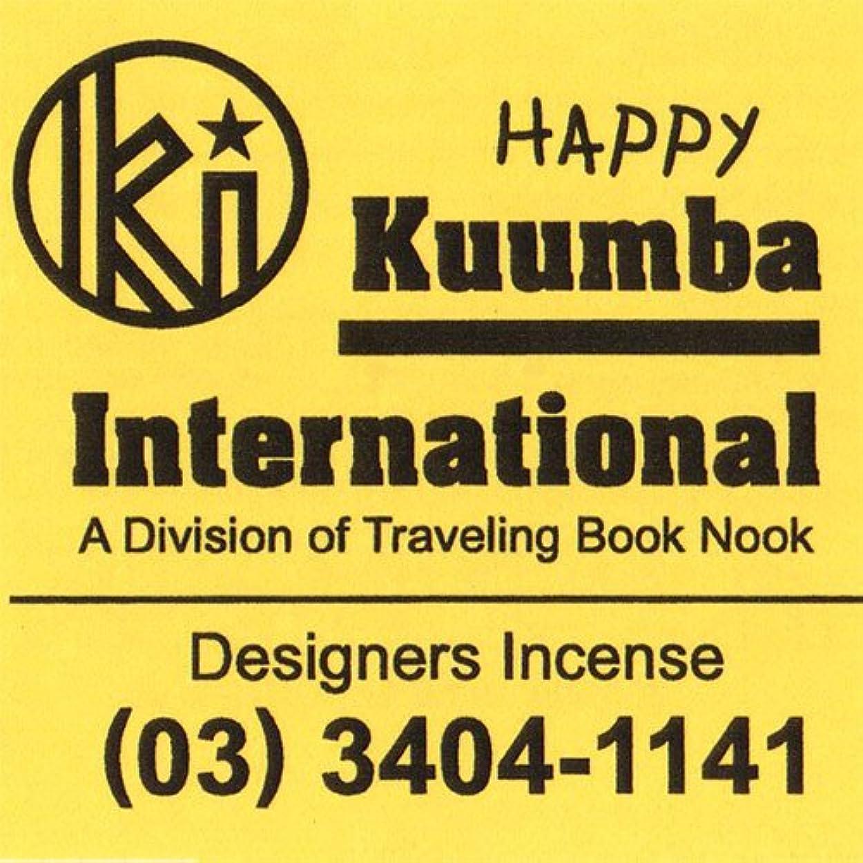 長いです所持ランチ(クンバ) KUUMBA『incense』(HAPPY) (Mini size)