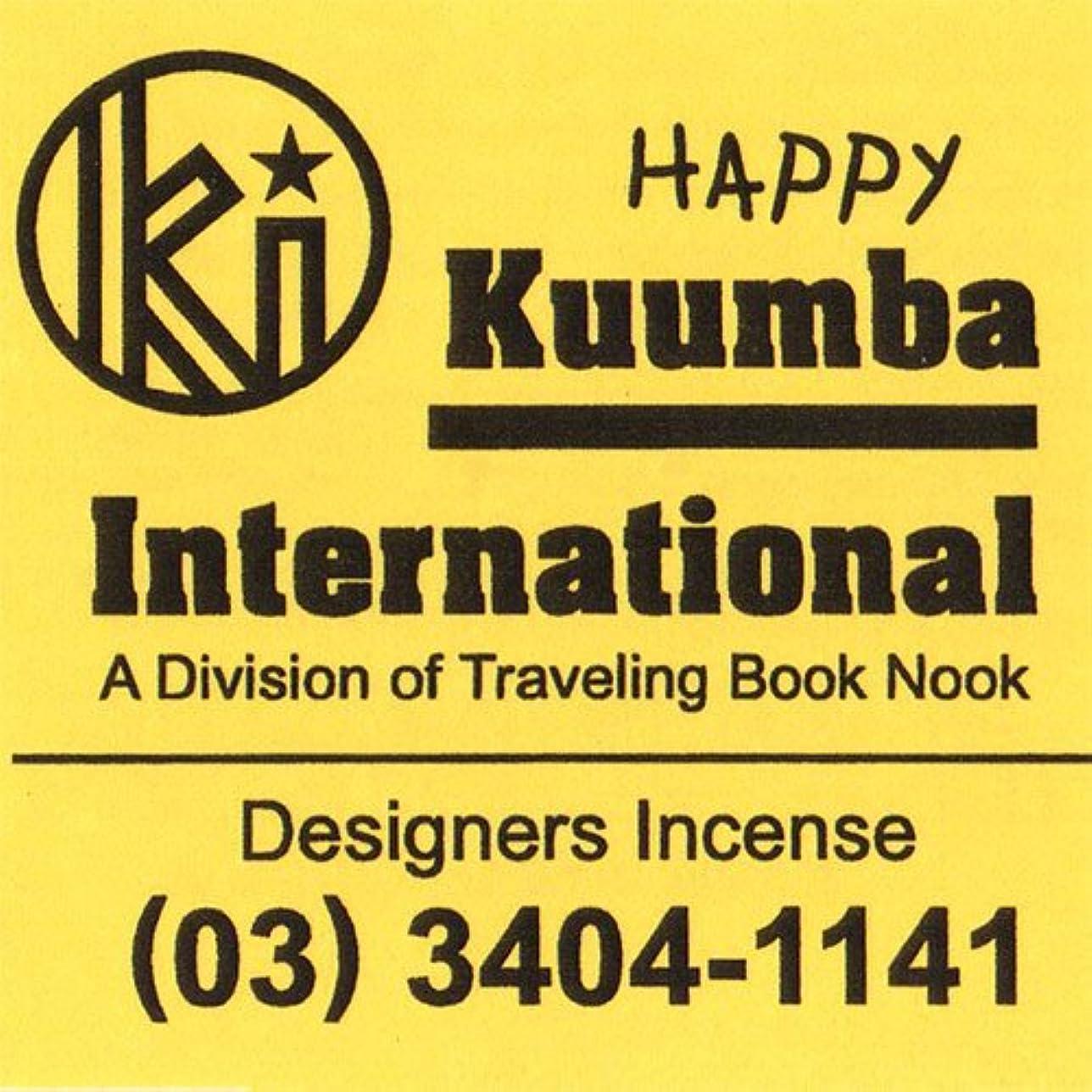 ハンドブック滑る順応性のある(クンバ) KUUMBA『incense』(HAPPY) (Regular size)