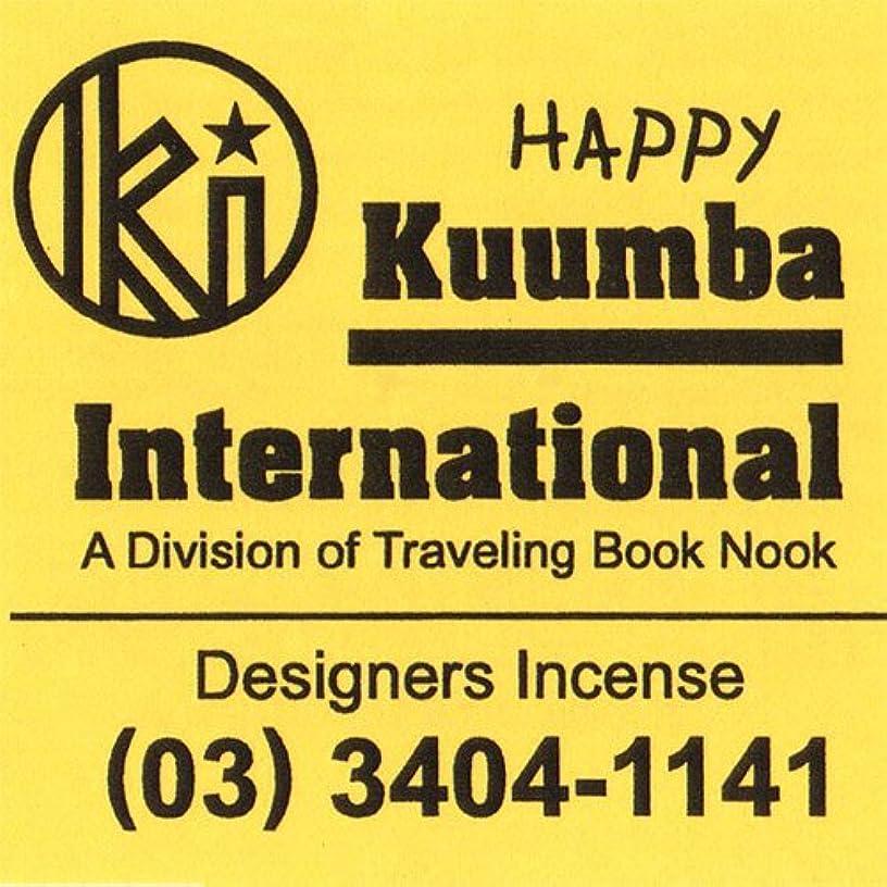 エレメンタル直面する日付(クンバ) KUUMBA『incense』(HAPPY) (Regular size)