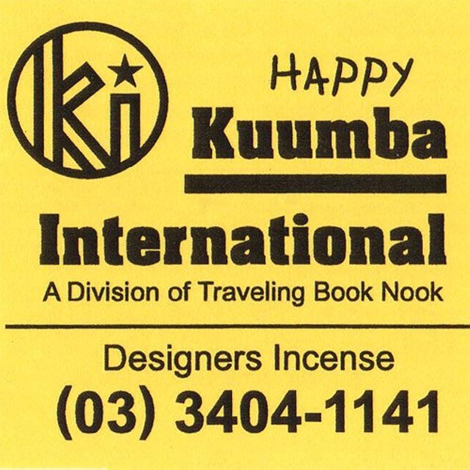 社会科近代化する助けて(クンバ) KUUMBA『incense』(HAPPY) (Regular size)