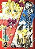 クレセントノイズ 2 (ガンガンファンタジーコミックス)