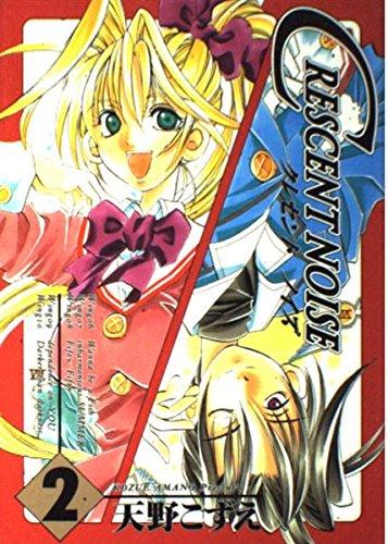 クレセントノイズ 2 (ガンガンファンタジーコミックス)の詳細を見る