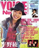 VOiCE Newtype (ボイスニュータイプ) 2006年 12月号 [雑誌]