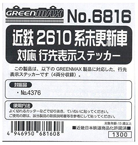 Nゲージ 6816 近鉄2610系未更新車対応 行先表示ステッカー