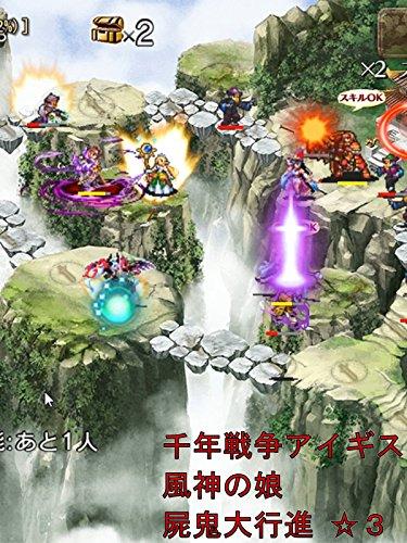 ビデオクリップ: 千年戦争アイギス 風神の娘 屍鬼大行進 ☆3