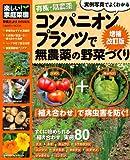 楽しい! 家庭菜園 有機・無農薬 コンパニオンプランツで無農薬の野菜づくり 増補改訂 (Gakken Mook 楽しい!家庭菜園)
