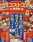 便利帖シリーズ002コストコの便利帖 晋遊舎ムック