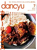 dancyu (ダンチュウ) 2016年 7月号 [雑誌]