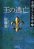 王の逃亡 小説フランス革命 7 (小説フランス革命) (集英社文庫)