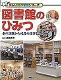 図書館のひみつ (楽しい調べ学習シリーズ)