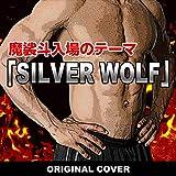 魔裟斗入場のテーマ 「SILVER WOLF」 ORIGINAL COVER