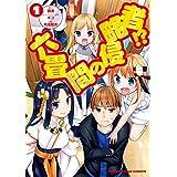 六畳間の侵略者!? 1巻 (ダンガン・コミックス)