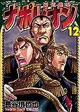 ナポレオン~覇道進撃~(12) (ヤングキングコミックス)