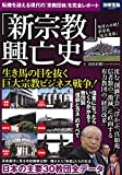 「新宗教」興亡史 (別冊宝島 2523)