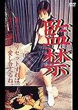 監禁[DVD]